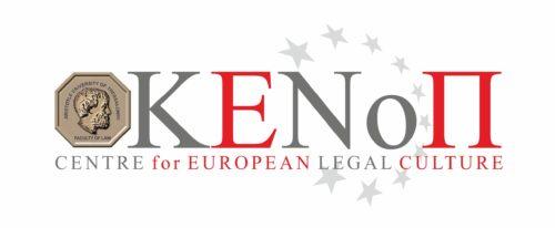 Κέντρο για τον Ευρωπαϊκό Νομικό Πολιτισμό